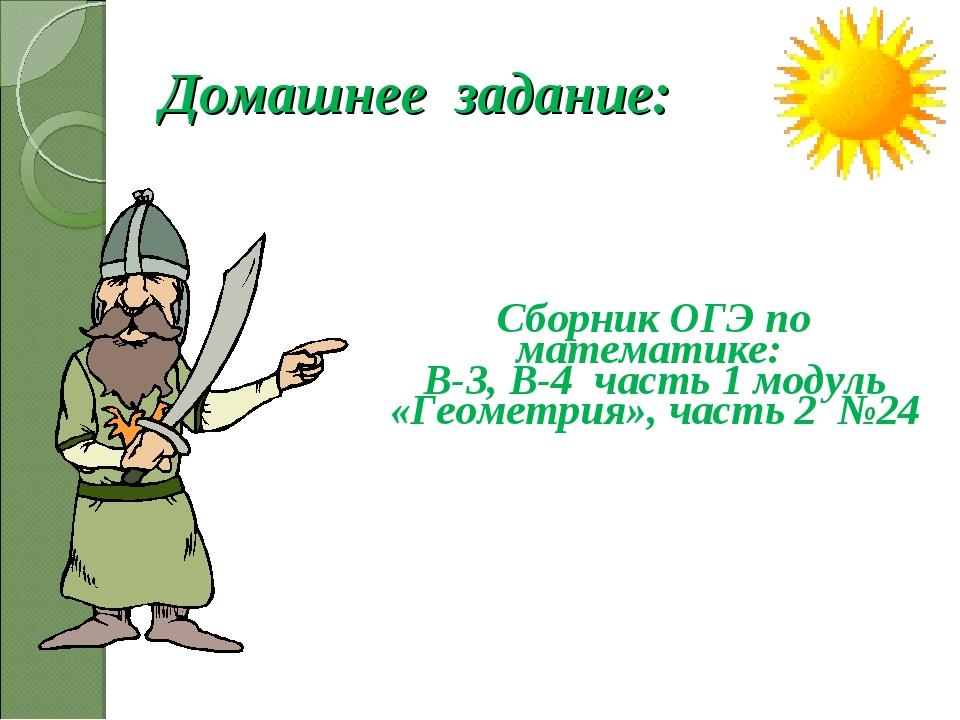 Домашнее задание: Сборник ОГЭ по математике: В-3, В-4 часть 1 модуль «Геометр...