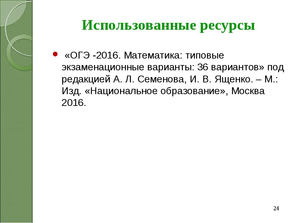 Использованные ресурсы «ОГЭ -2016. Математика: типовые экзаменационные вариан...
