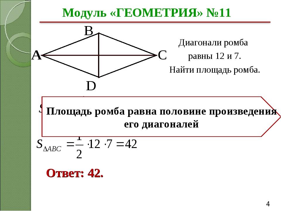 Модуль «ГЕОМЕТРИЯ» №11 Ответ: 42. Диагонали ромба равны 12 и 7. Найти площадь...
