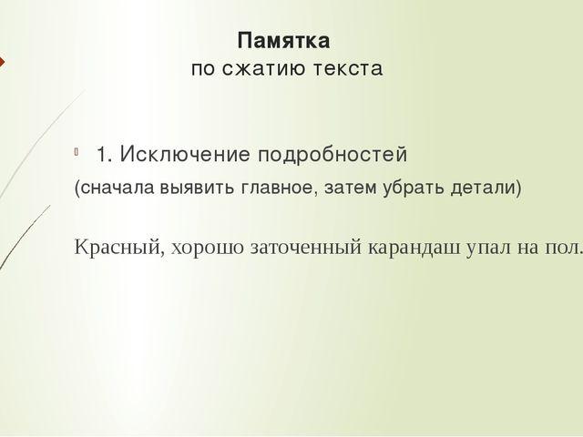 Памятка по сжатию текста 1. Исключение подробностей (сначала выявить главное,...