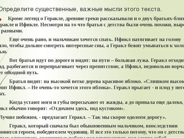 Определите существенные, важные мысли этого текста. Кроме легенд о Геракле, д...