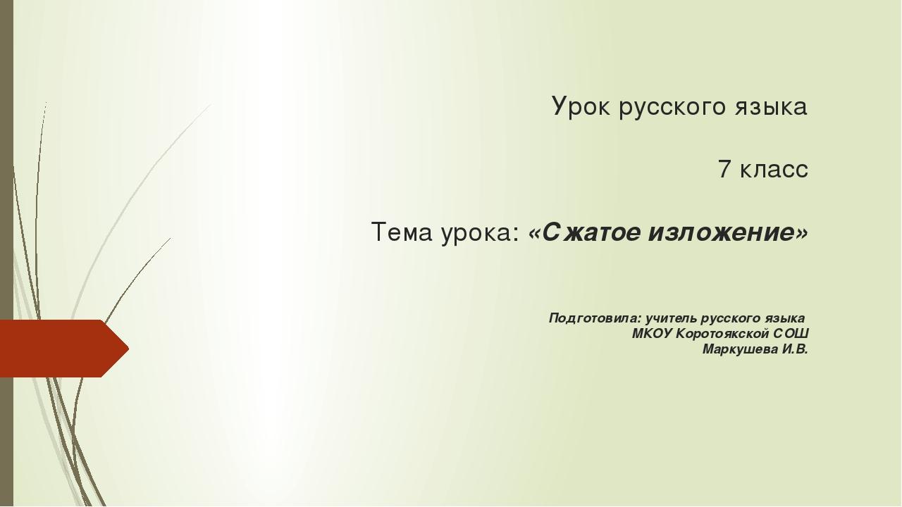 Урок русского языка 7 класс Тема урока: «Сжатое изложение» Подготовила: учит...
