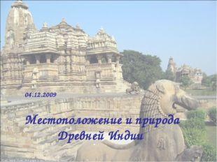 Местоположение и природа Древней Индии 04.12.2009
