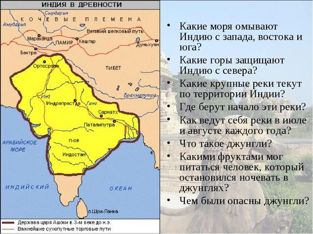 Какие моря омывают Индию с запада, востока и юга? Какие горы защищают Индию с...
