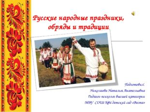 Русские народные праздники, обряды и традиции Подготовил: Николаева Наталья А