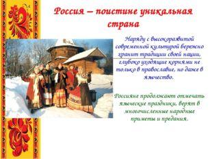 Россия – поистине уникальная страна Наряду с высокоразвитой современной культ