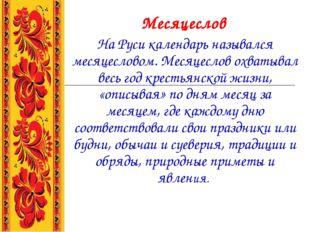 Месяцеслов На Руси календарь назывался месяцесловом. Месяцеслов охватывал вес