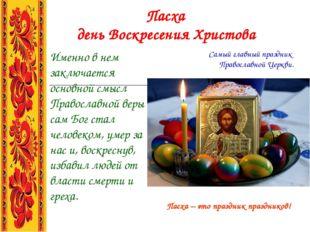 Пасха день Воскресения Христова Именно в нем заключается основной смысл Право