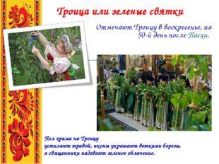 Троица или зеленые святки Отмечают Троицу в воскресенье, на 50-й день после