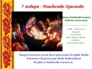 7 января - Рождество Христово Канун Рождества получил название «сочельник» Пи