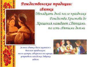Рождественские традиции: святки Двенадцать дней после праздника Рождества Хри