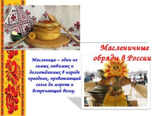 Масленица – один из самых любимых и долгожданных в народе праздник, провожающ