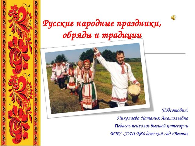 фото народные праздники