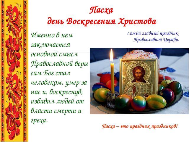Пасха день Воскресения Христова Именно в нем заключается основной смысл Право...