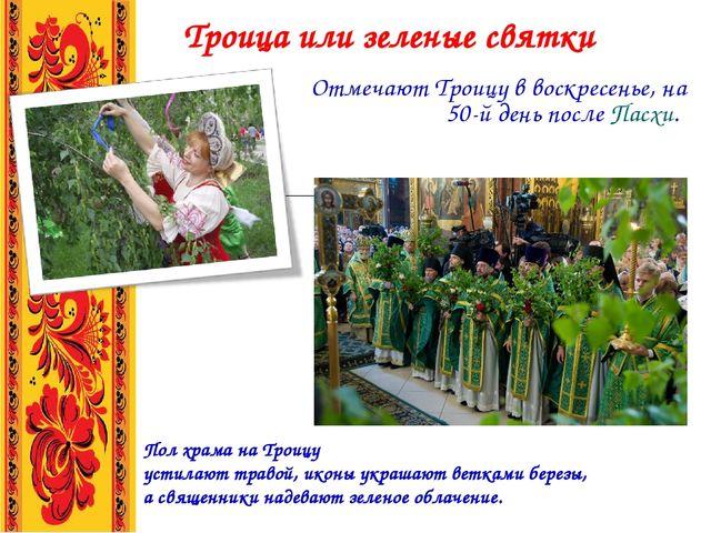Троица или зеленые святки Отмечают Троицу в воскресенье, на 50-й день после...