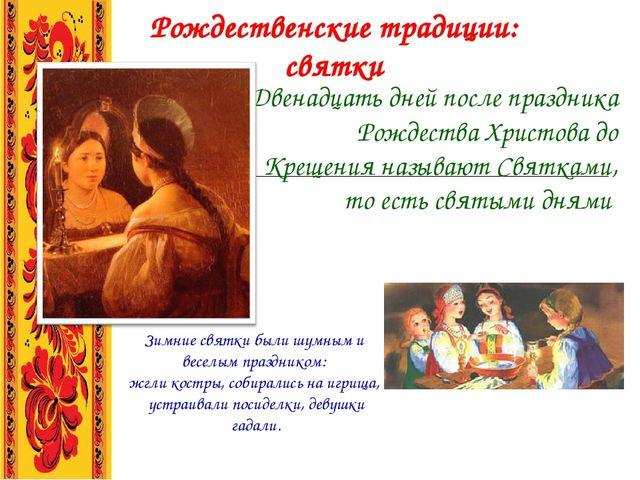 Рождественские традиции: святки Двенадцать дней после праздника Рождества Хри...