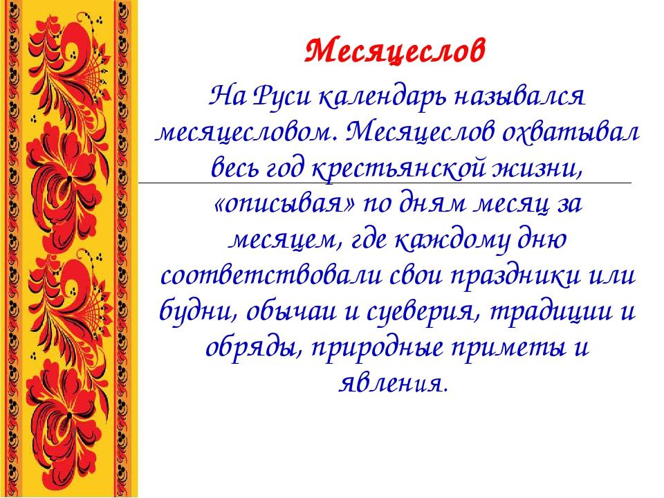 Месяцеслов На Руси календарь назывался месяцесловом. Месяцеслов охватывал вес...