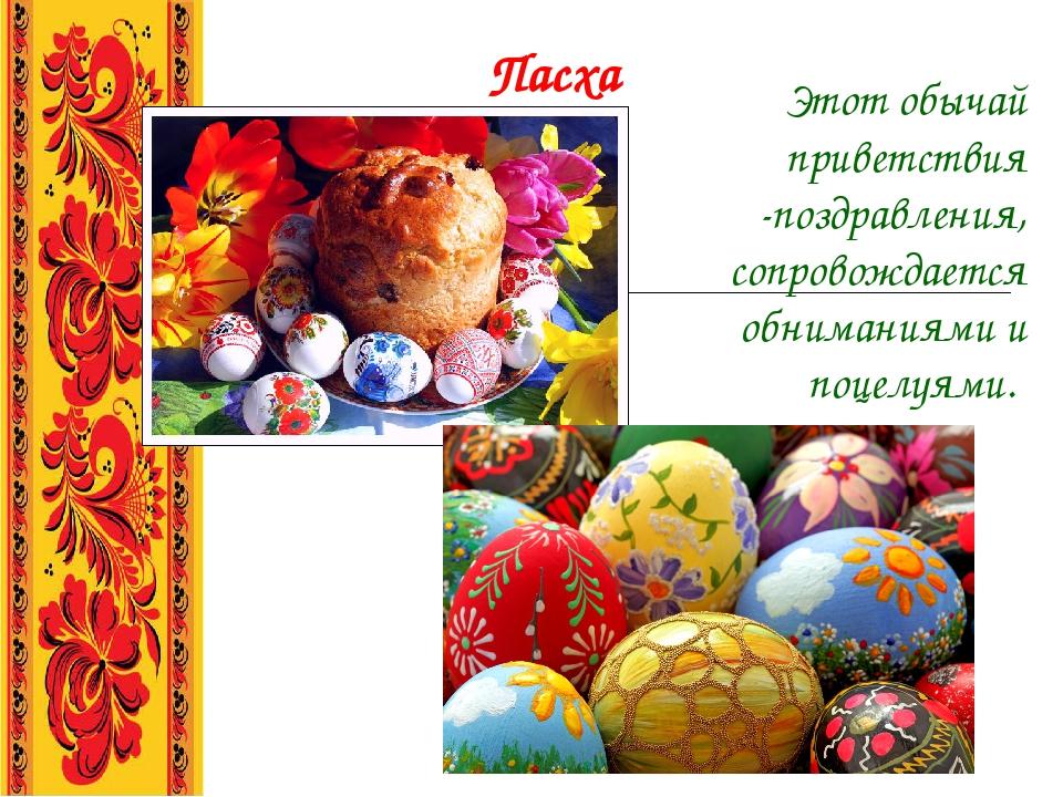 Пасха поздравления традиции