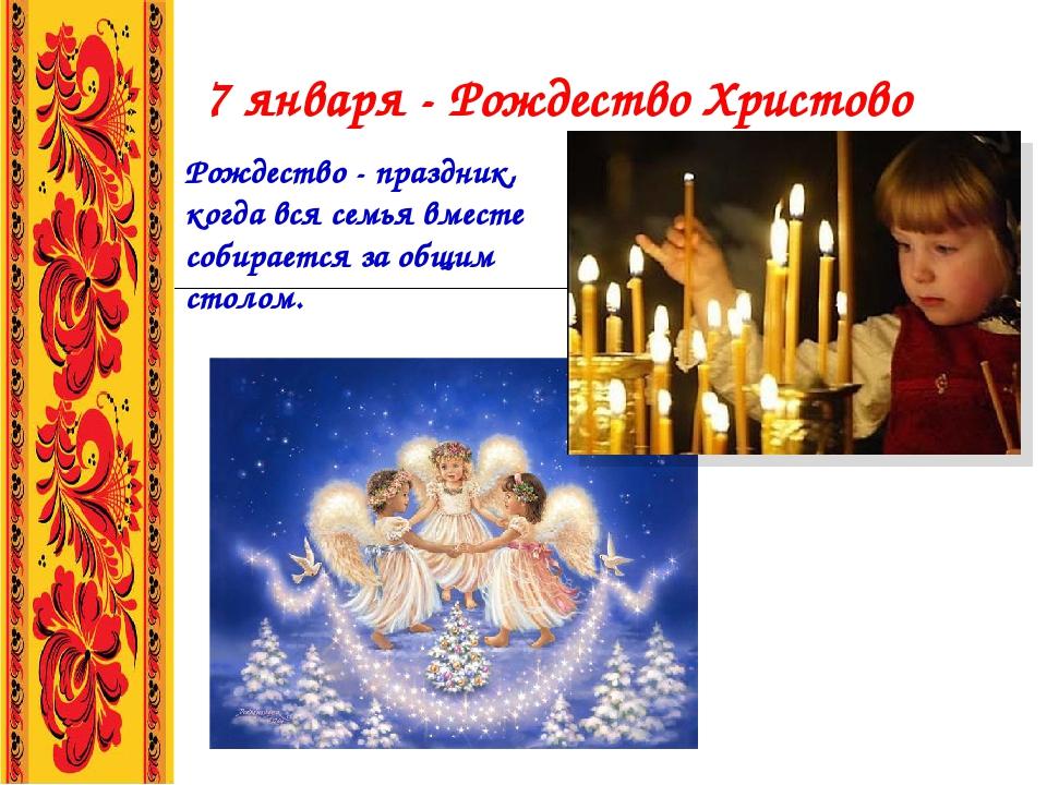 7 января - Рождество Христово Рождество - праздник, когда вся семья вместе со...