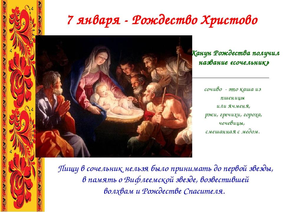 7 января - Рождество Христово Канун Рождества получил название «сочельник» Пи...