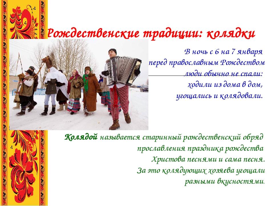 Рождественские традиции: колядки В ночь с 6 на 7 января перед православным Ро...