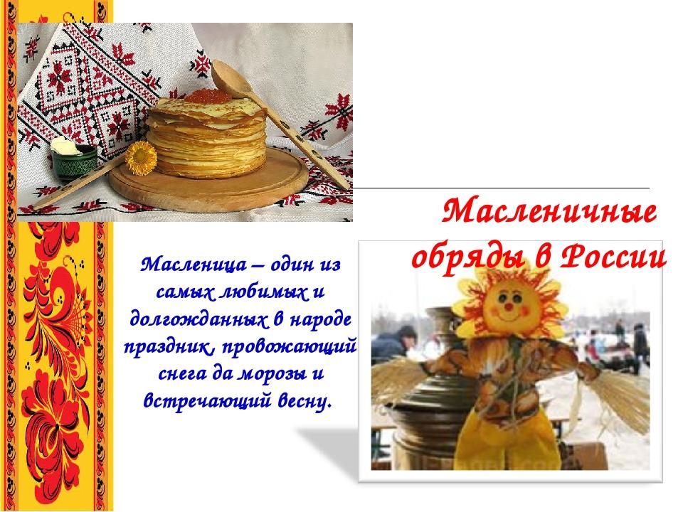 Масленица – один из самых любимых и долгожданных в народе праздник, провожающ...