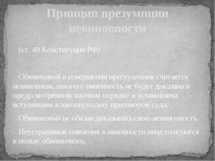(ст. 49 Конституции РФ) Обвиняемый в совершении преступления считается невин