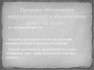 (ст.48 Конституции РФ) Каждому гарантируется право на получение квалифициров
