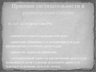 (ч. 3 ст. 123 Конституции РФ) - равенство сторон в гражданском деле; - равен