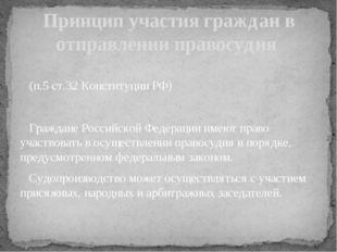 (п.5 ст.32 Конституции РФ) Граждане Российской Федерации имеют право участво