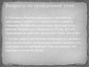 4. Гражданка Иванова обратилась в прокуратуру с заявлением о побоях со сторон