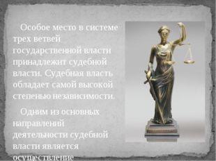 Особое место в системе трех ветвей государственной власти принадлежит судебн