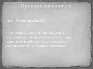 (ст. 15 Конституции РФ) Принцип законности в правосудии и судопроизводстве н