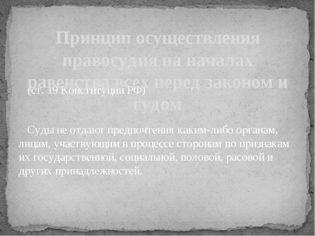 (ст. 19 Конституции РФ) Суды не отдают предпочтения каким-либо органам, лица...