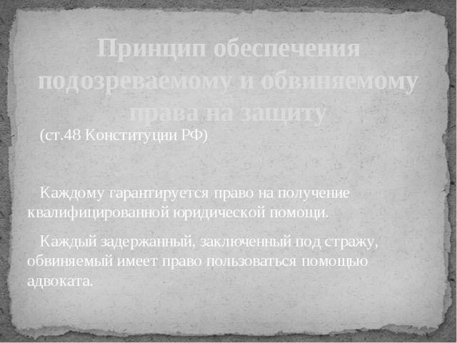 (ст.48 Конституции РФ) Каждому гарантируется право на получение квалифициров...