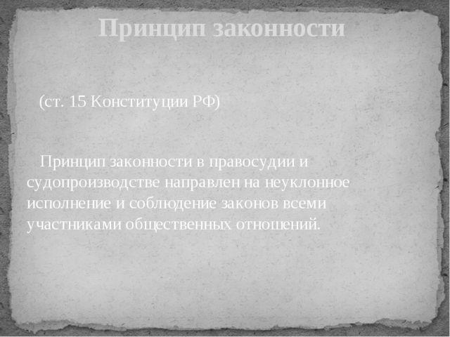 (ст. 15 Конституции РФ) Принцип законности в правосудии и судопроизводстве н...