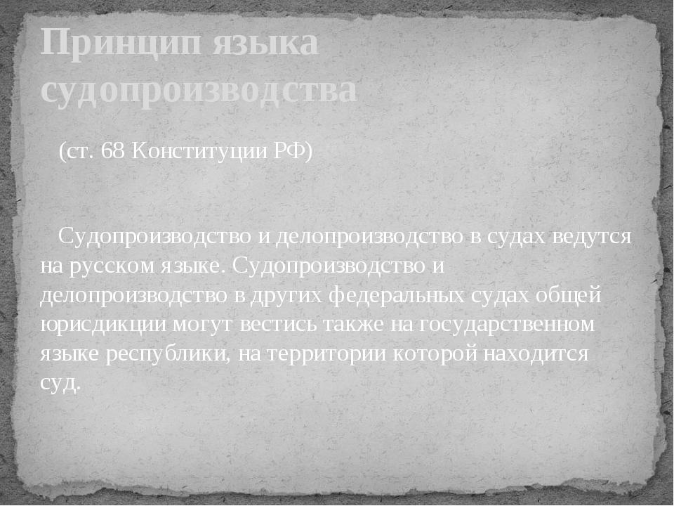(ст. 68 Конституции РФ) Судопроизводство и делопроизводство в судах ведутся...