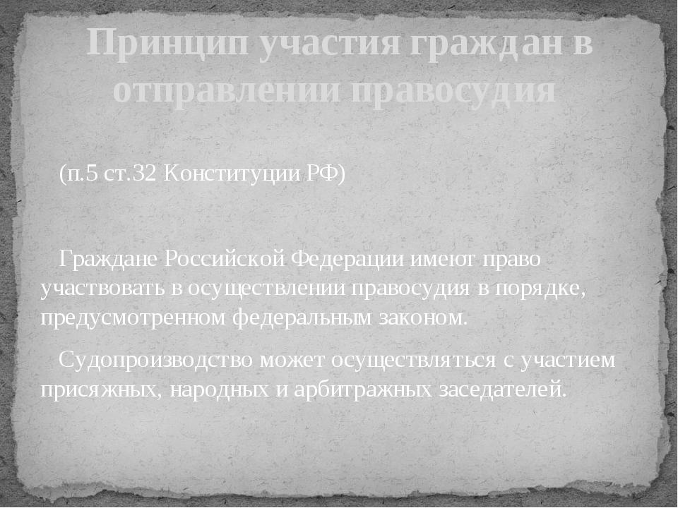 (п.5 ст.32 Конституции РФ) Граждане Российской Федерации имеют право участво...