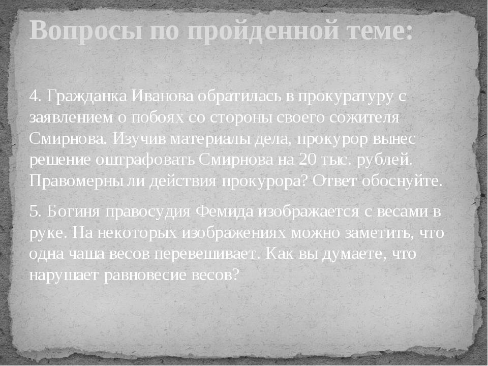 4. Гражданка Иванова обратилась в прокуратуру с заявлением о побоях со сторон...