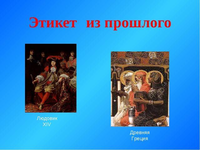 Этикет из прошлого Людовик XIV Древняя Греция