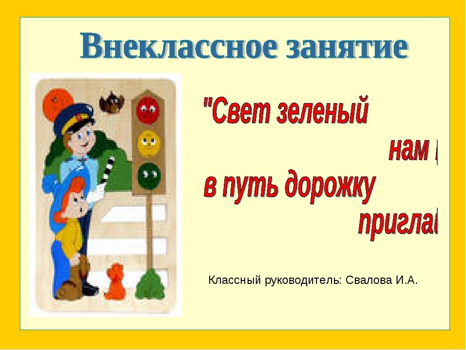 Классный руководитель: Свалова И.А.