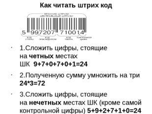 Как читать штрих код 1.Сложить цифры, стоящие начетныхместах ШК9+7+0+7+0+