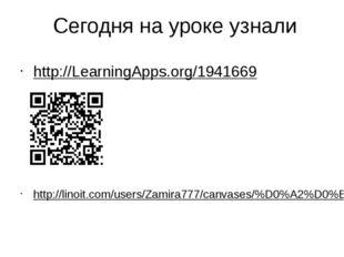 Сегодня на уроке узнали http://LearningApps.org/1941669 http://linoit.com/us