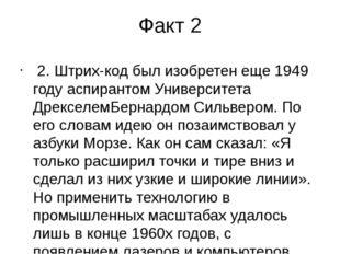 Факт 2 2. Штрих-код был изобретен еще 1949 году аспирантом Университета Дрек