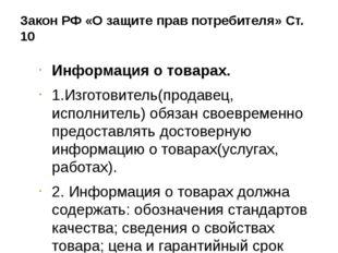 Закон РФ «О защите прав потребителя» Ст. 10 Информация о товарах. 1.Изготовит