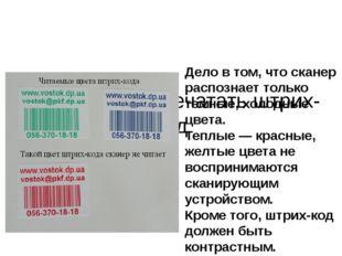 Каким цветом печатать штрих-код Дело в том, что сканер распознает только тем