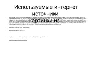 Используемые интернет источники картинки из : http://yandex.ru/clck/jsredir?f