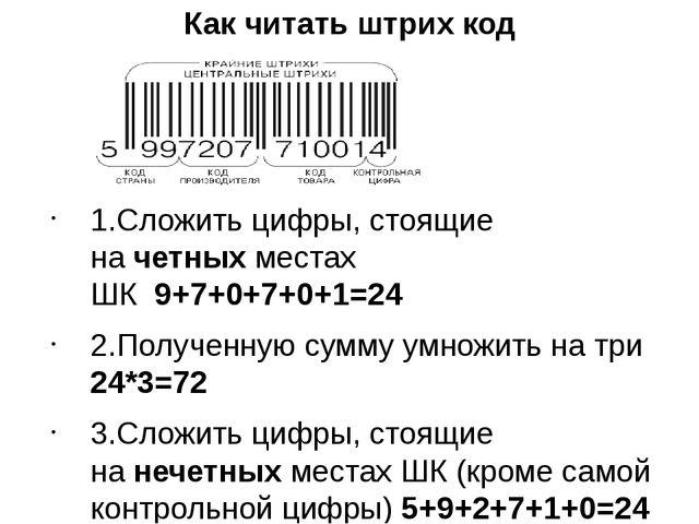 Как читать штрих код 1.Сложить цифры, стоящие начетныхместах ШК9+7+0+7+0+...