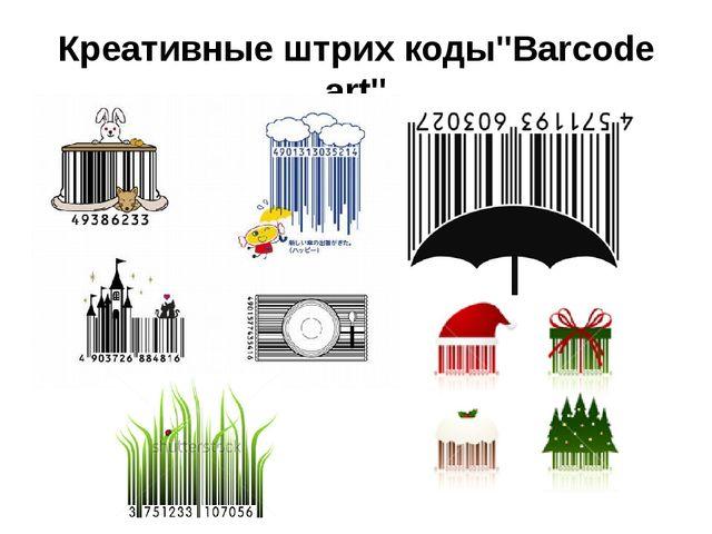 """Креативные штрих коды""""Barcode art"""""""