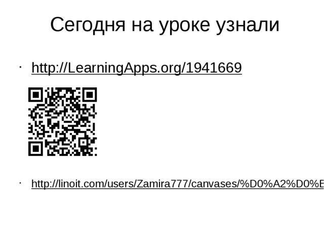 Сегодня на уроке узнали http://LearningApps.org/1941669 http://linoit.com/us...